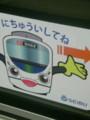 [鉄道・関東]西武鉄道