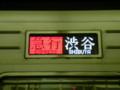 [鉄道・関東]東武鉄道