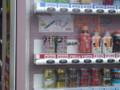 [食]ラーメン缶自販機