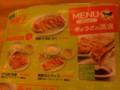 [食]ぎょうざの満洲メニュー