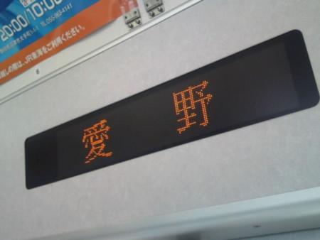 愛野駅到着前