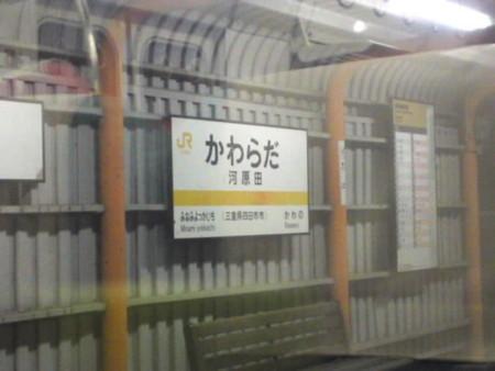 関西線河原田駅