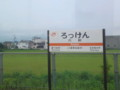 [鉄道・近畿]六軒駅