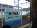 [鉄道・近畿]紀勢本線紀伊田原駅