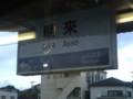 [鉄道・近畿]紀勢本線朝来駅
