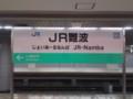 [鉄道・近畿]JR難波駅名標