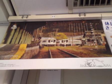 静岡県内JR:天浜線広告