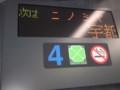 [鉄道・関東]湘南新宿ライングリーン車二宮駅