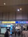[鉄道・関東]東上線池袋