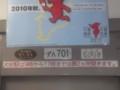 [鉄道・関東]銚子電鉄デハ701