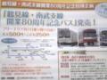 [鉄道・関東]鶴見線・南武支線80年パス