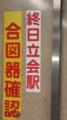 [鉄道][関東]有楽町線池袋駅にて