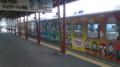 [鉄道][関東]富士急トーマスランド号