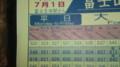 [鉄道][関東]すでに「富士山」の表記が見える、2010年12月4日改正富士急時刻表