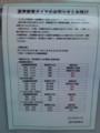 [鉄道][関東]北朝霞駅2011「夏季節電ダイヤのお知らせとお詫び」