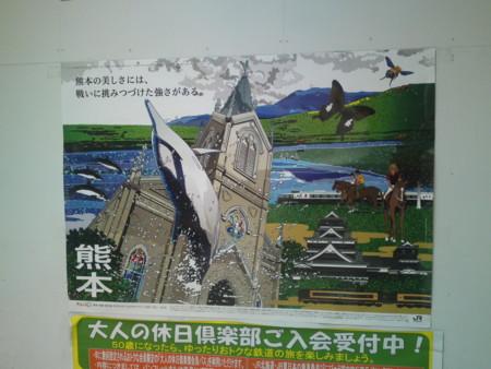 九州観光キャンペーンポスター@武蔵浦和(埼玉)