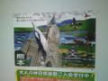 [鉄道][九州]九州観光キャンペーンポスター@武蔵浦和(埼玉)