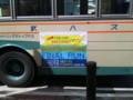 [バス][関東]お別れ運転の西武バス