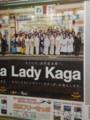 [鉄道][北陸]北陸フリー広告「Lady Kaga」