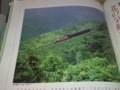 [鉄道]暁教育図書「日本発見《ローカル線賛歌》」昭和56年刊