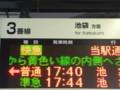 [鉄道][東武]快速急行の表示が見づらい件