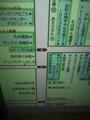 [東京]なりますスキップ村のマップ(2013年5月24日現在)