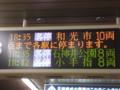 [鉄道][西武][メトロ]小竹向原