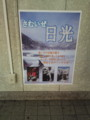 [栃木]東武東上線朝霞台駅ポスター