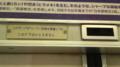 [鉄道][東武]締切ランプ