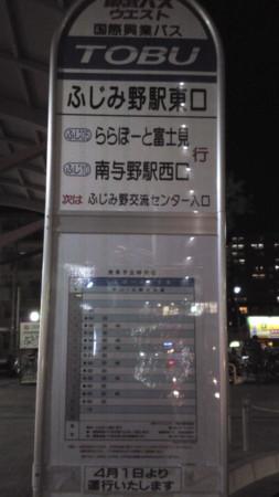 ふじ05 ららぽーと富士見 ふじ10 南与野駅西口