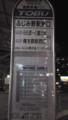 [国際興業][東武][バス]ふじ05 ららぽーと富士見 ふじ10 南与野駅西口