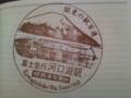 [鉄道][関東]富士急行・河口湖駅スタンプ