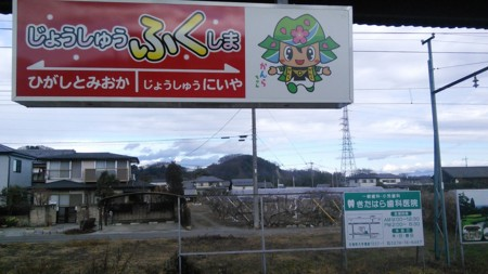 上信電鉄・上州福島駅
