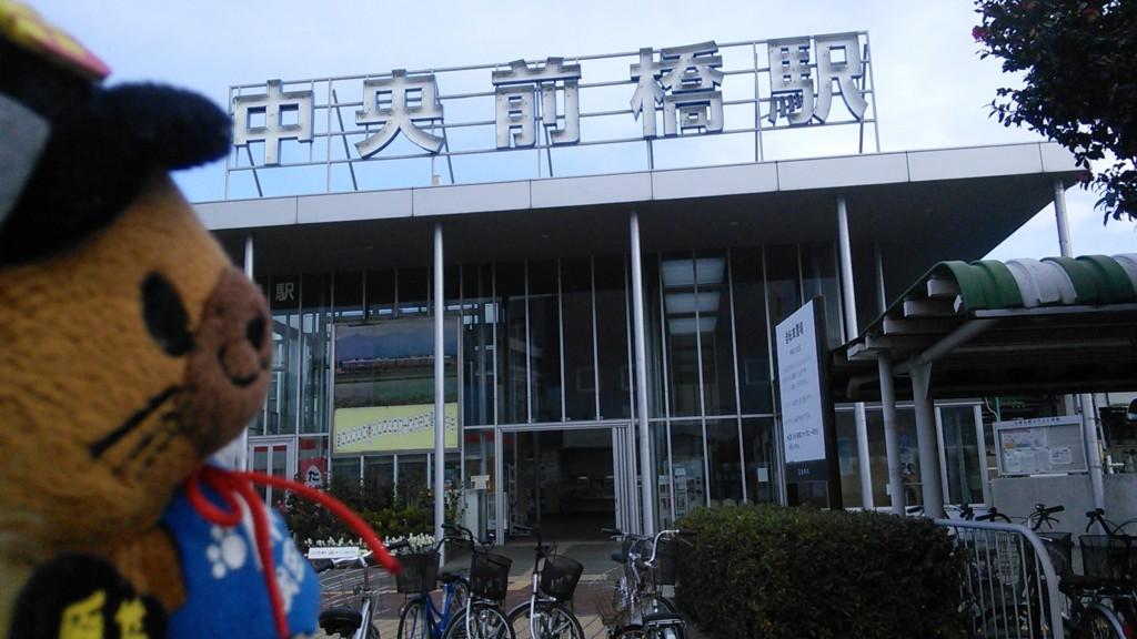 上毛電鉄・中央前橋駅