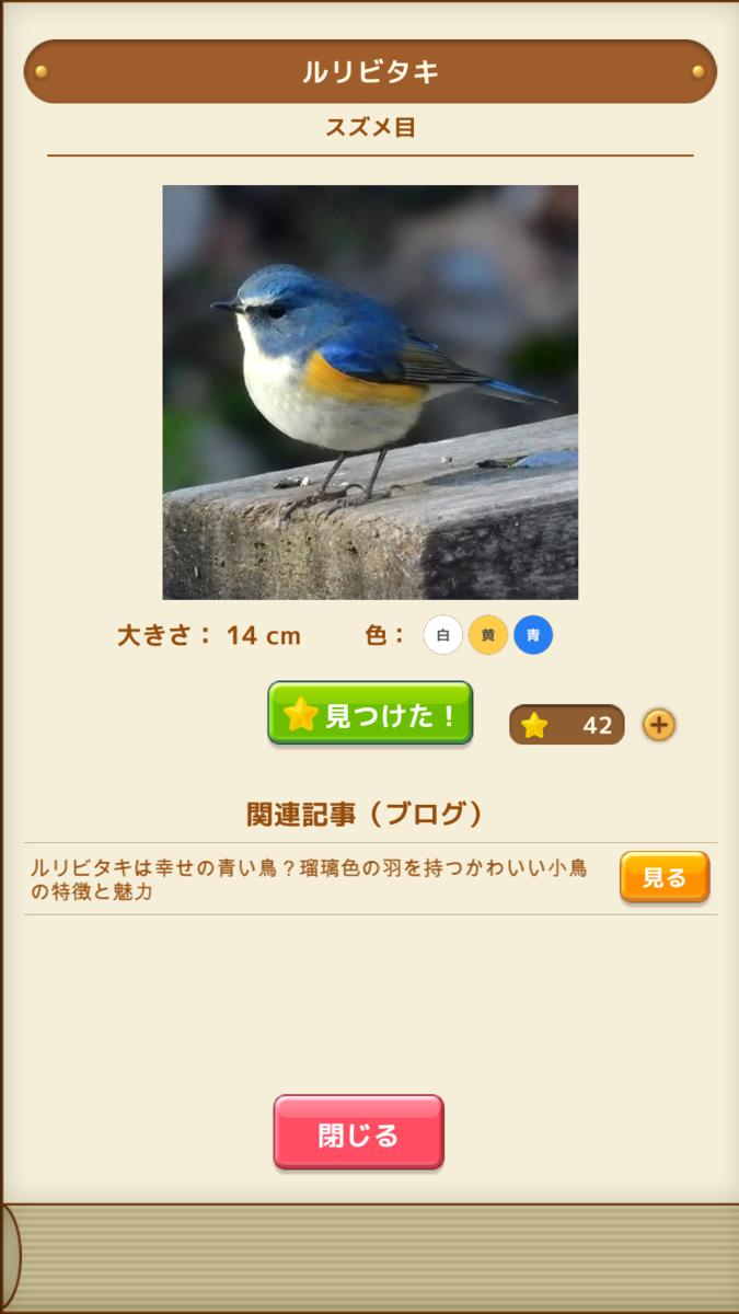 見つけた!野鳥図鑑 詳細