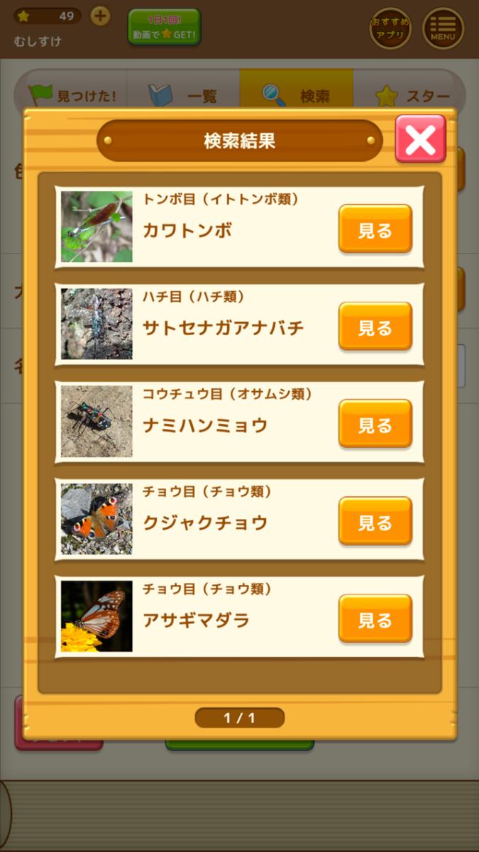 見つけた!昆虫図鑑 検索結果