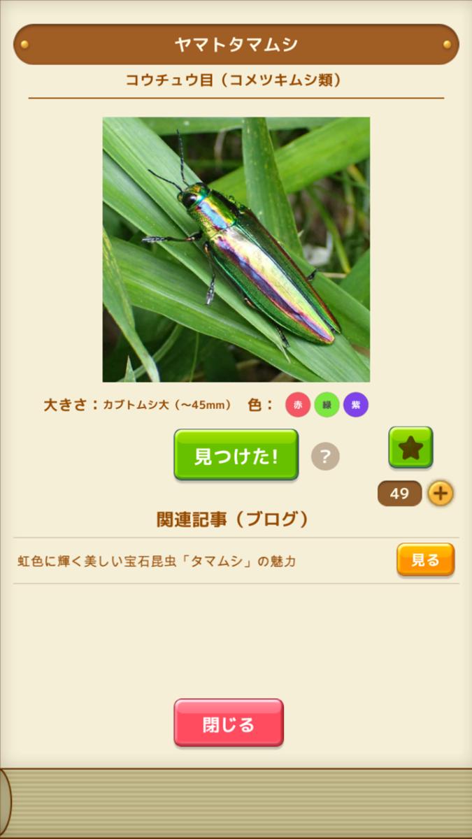 見つけた!昆虫図鑑 詳細