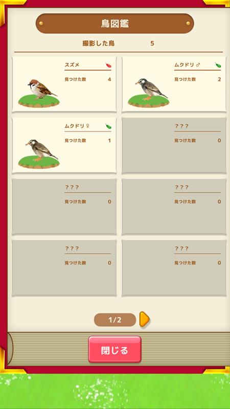 鳥コンボ! 鳥図鑑