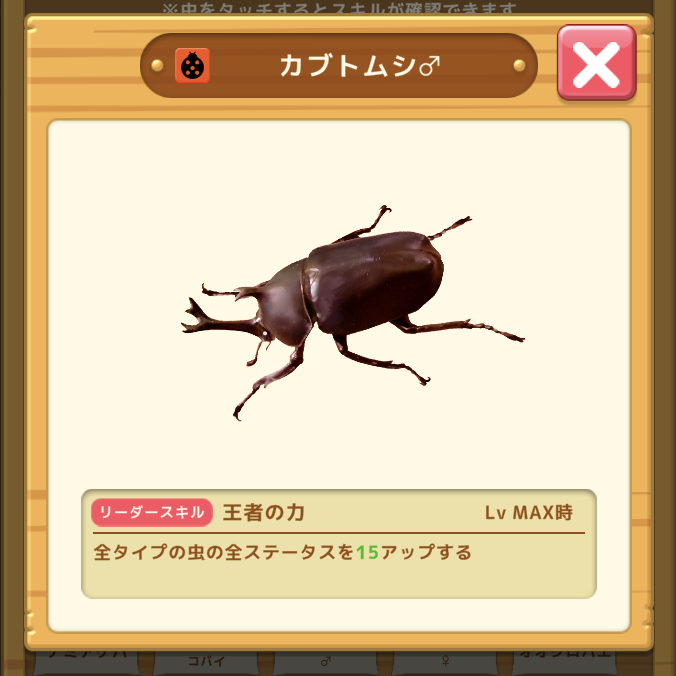 むしマスター!3