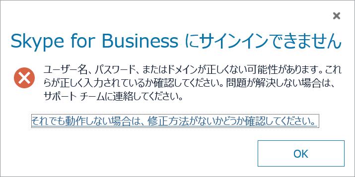 Skypeログイン失敗