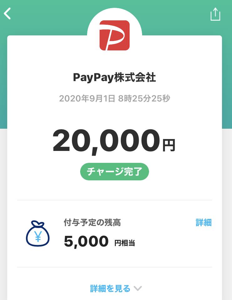 PayPay20,000円チャージ