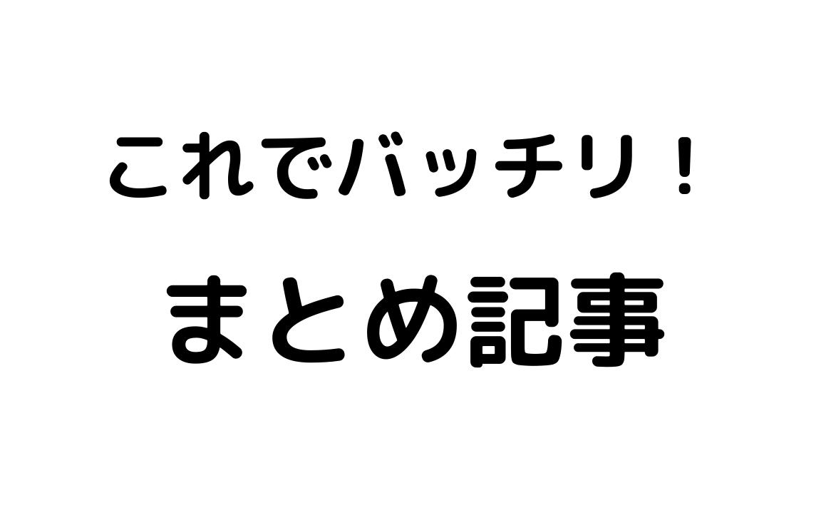 f:id:kkeeiioo:20210902233419p:plain