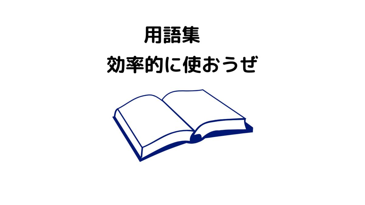 f:id:kkeeiioo:20210906074150p:plain