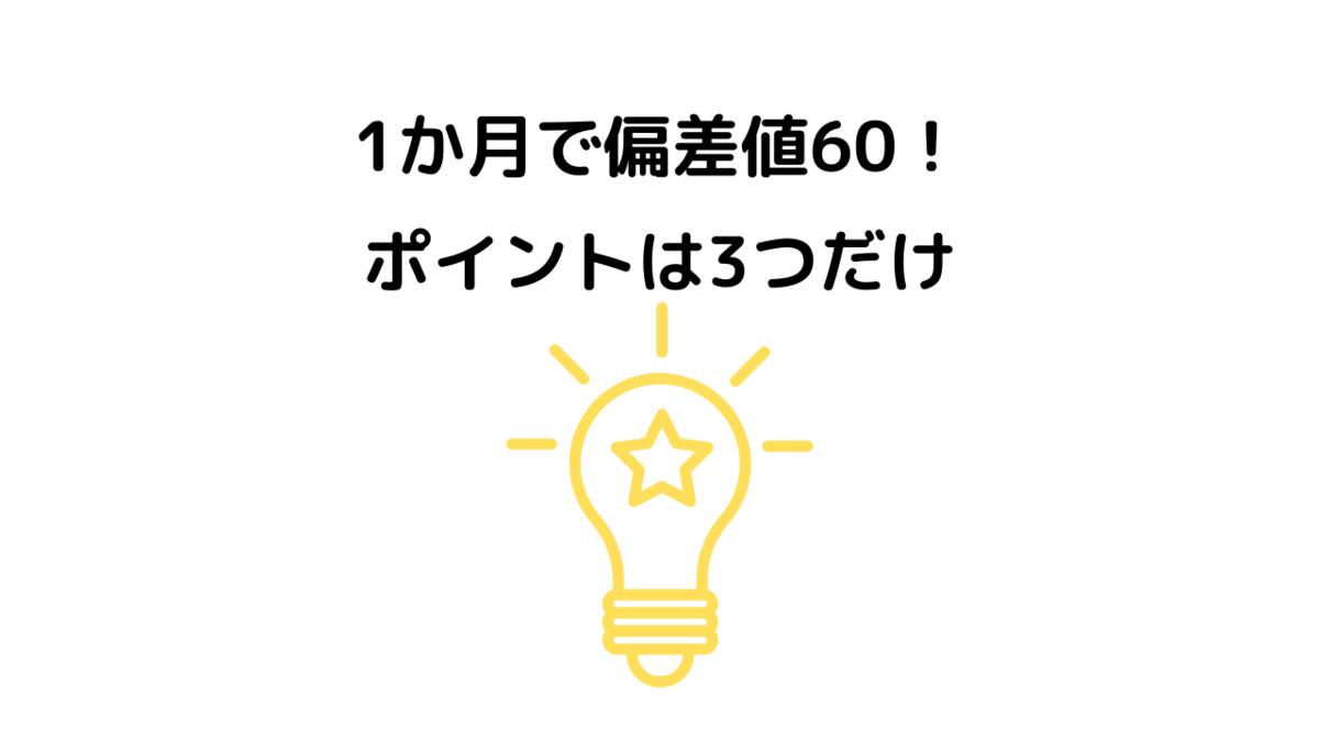 f:id:kkeeiioo:20210906094920p:plain