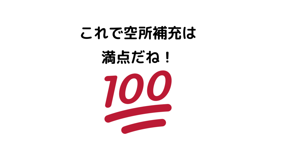 f:id:kkeeiioo:20210906102249p:plain