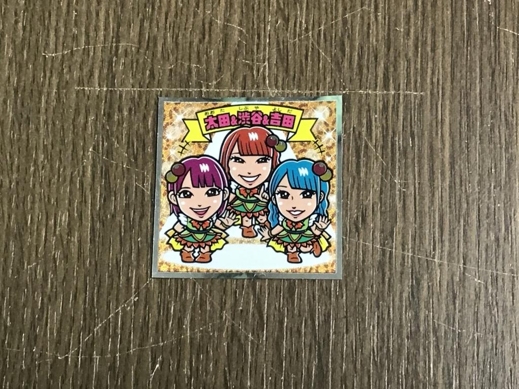 f:id:kkkara00atama:20170606205251j:plain