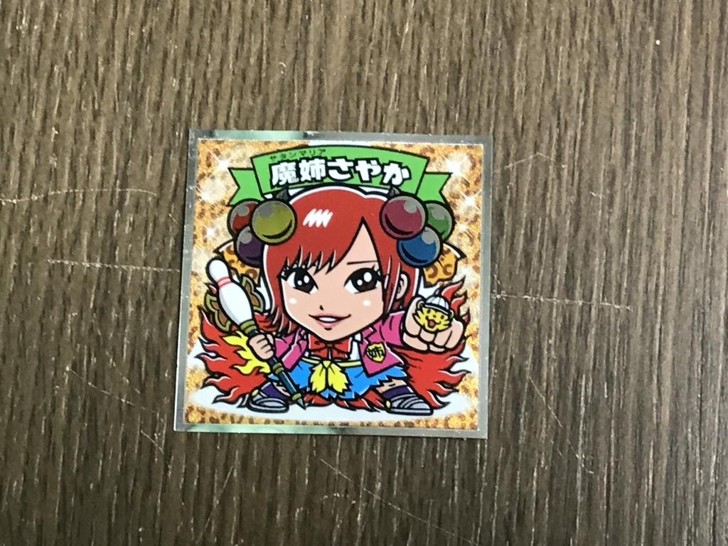 f:id:kkkara00atama:20170612204119j:plain