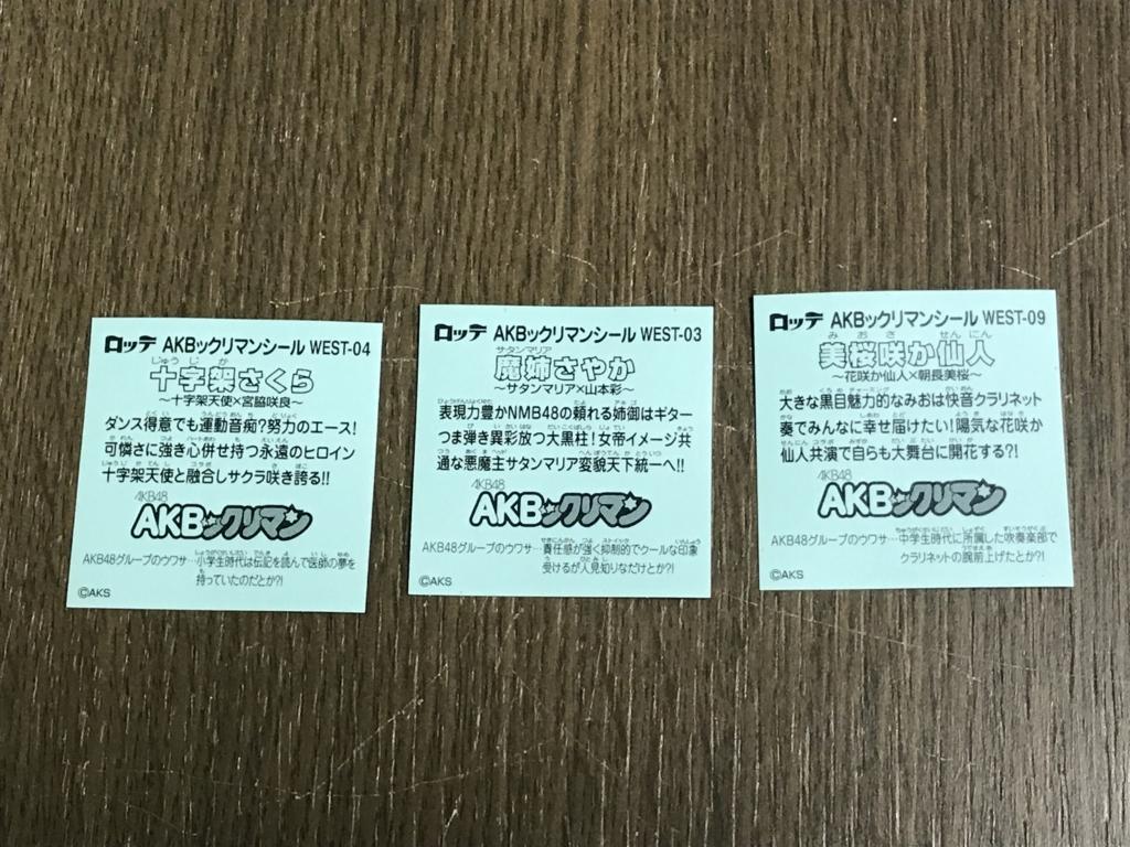 f:id:kkkara00atama:20170612215655j:plain