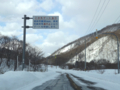 道道998号 異常気象時通行止めのお知らせ