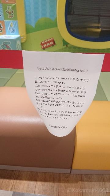 スペース閉鎖の張り紙の写真